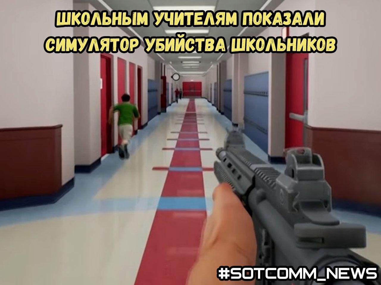 Школьным учителям показали симулятор убийства школьников