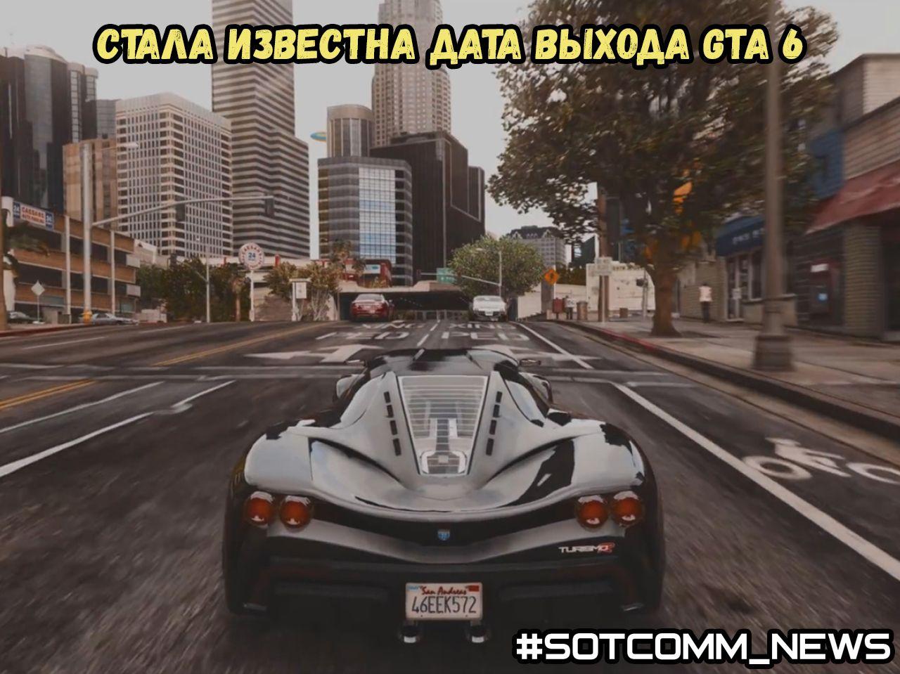 Стала известна дата выхода GTA 6