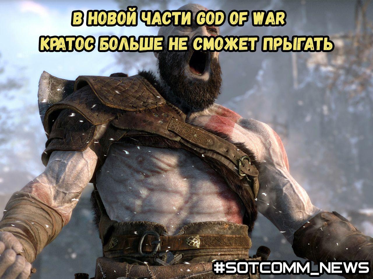 В новой части God of War Кратос больше не сможет прыгать