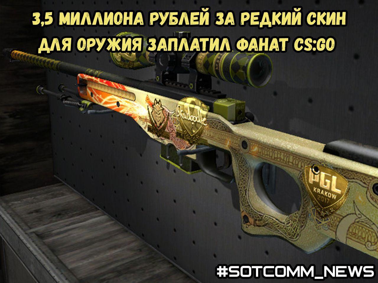 3,5 миллиона рублей за редкий скин для оружия заплатил фанат CS:GO