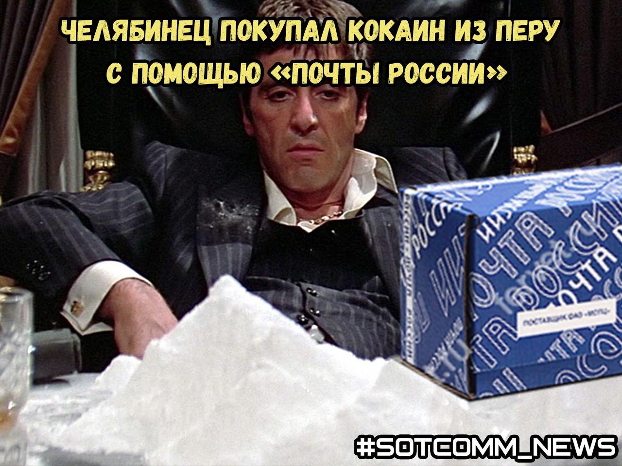 Челябинец покупал кокаин из Перу c помощью «Почты России»