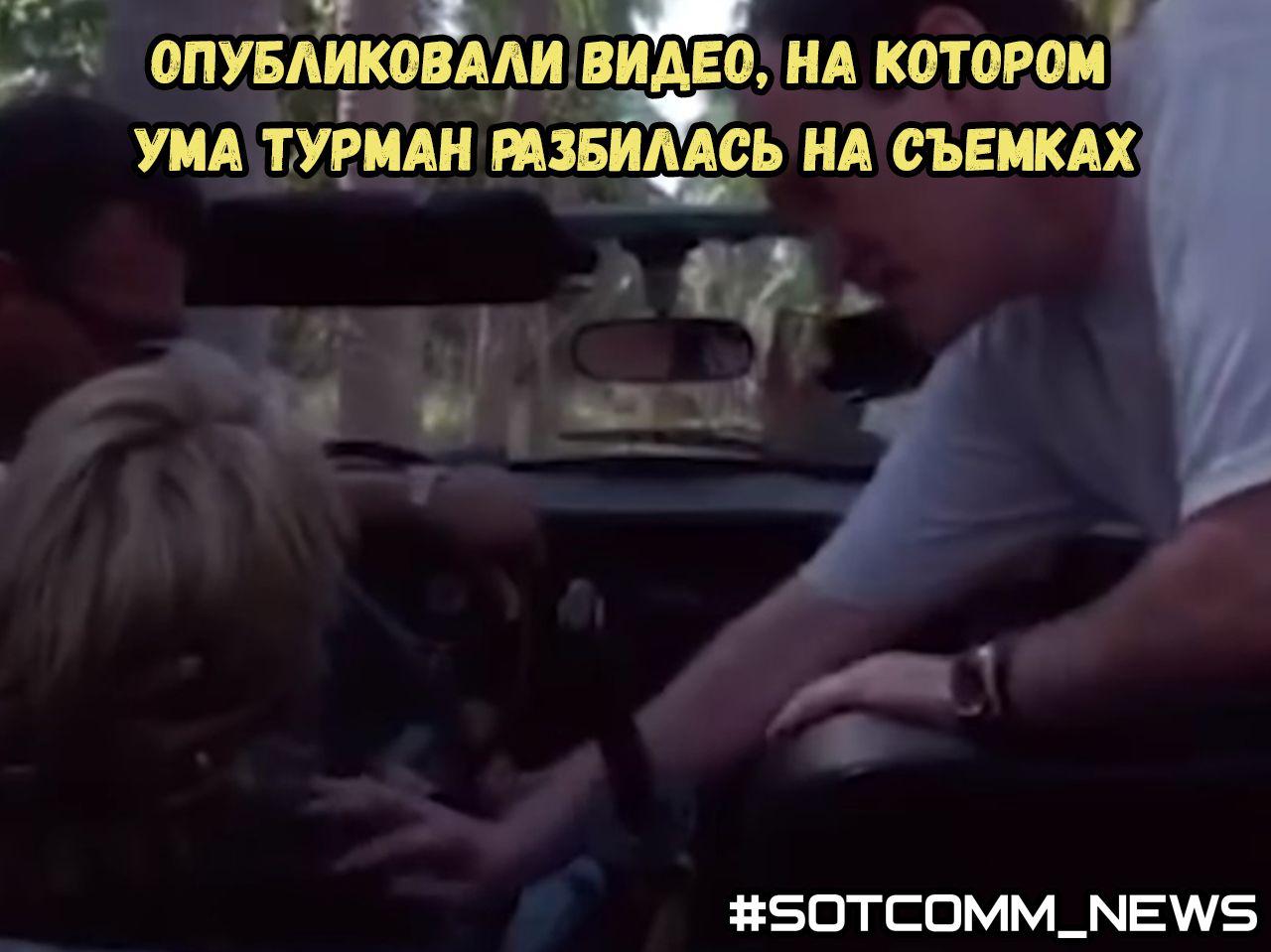 Опубликовали видео, на котором Ума Турман разбилась на съемках