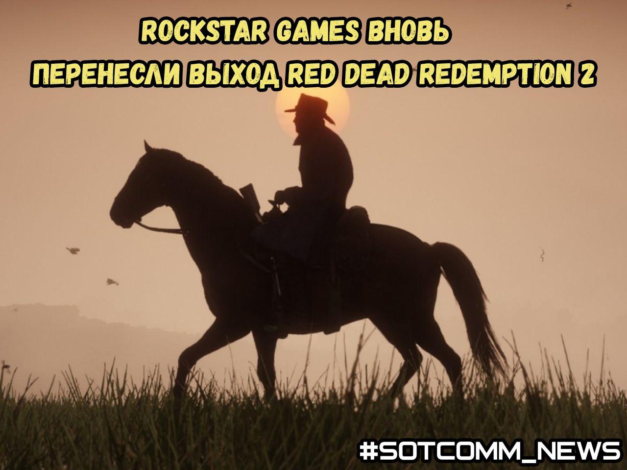 Rockstar Games вновь перенесли выход Red Dead Redemption 2