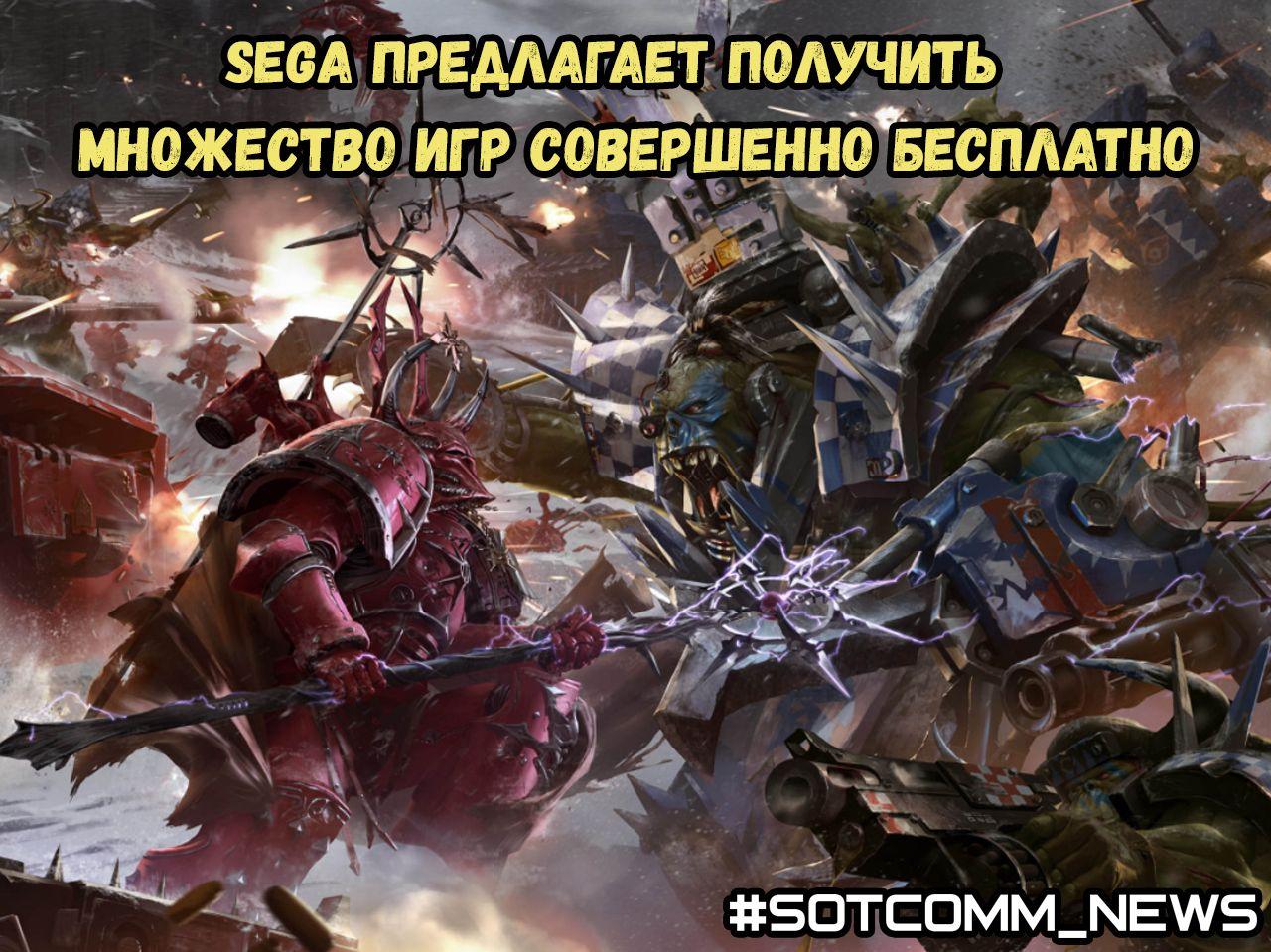 SEGA предлагает получить множество игр совершенно бесплатно