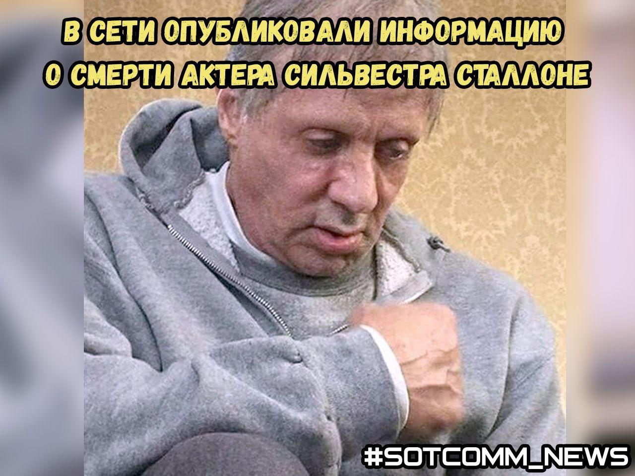 В сети опубликовали информацию о смерти актера Сильвестра Сталлоне