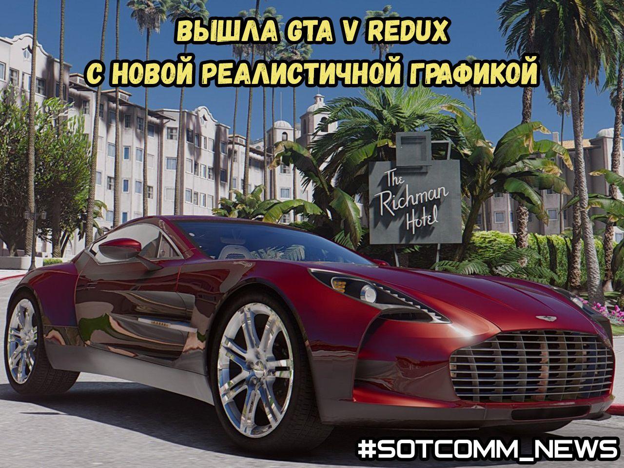Вышла GTA V Redux с новой реалистичной графикой