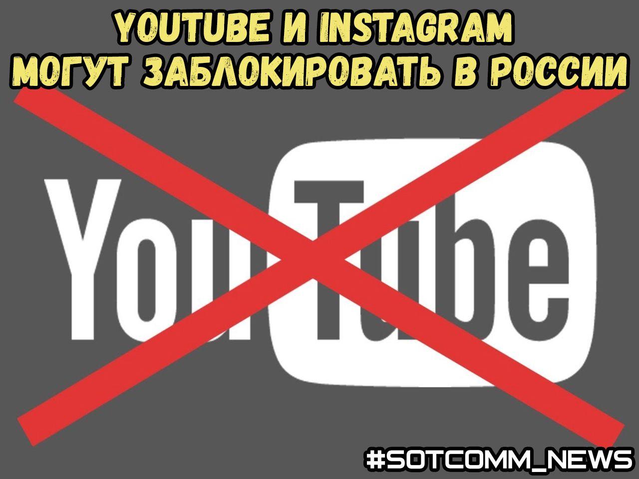 YouTube и Instagram могут заблокировать в России
