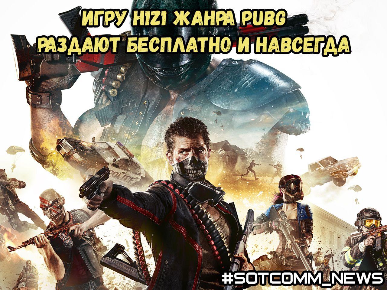 Игру H1Z1 жанра PUBG раздают бесплатно и навсегда