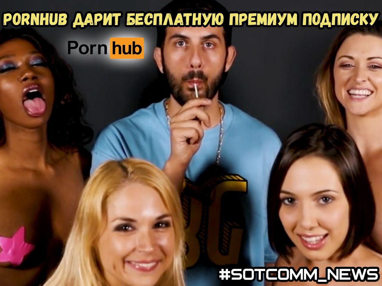 pornhub.ru