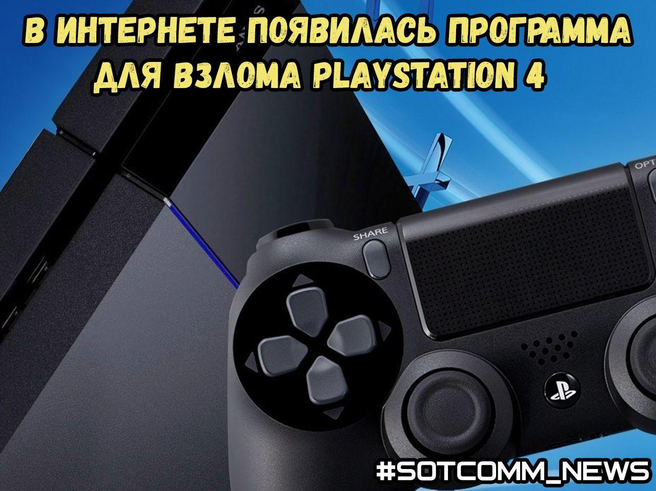В интернете появилась программа для взлома PlayStation 4