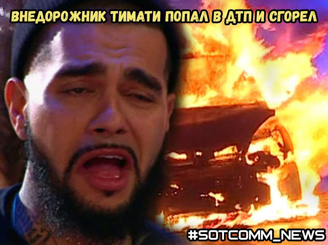 Внедорожник Тимати попал в ДТП и сгорел
