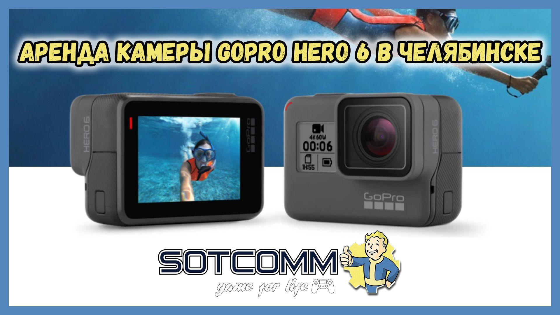 Прокат Action видеокамеры GoPro Hero 6