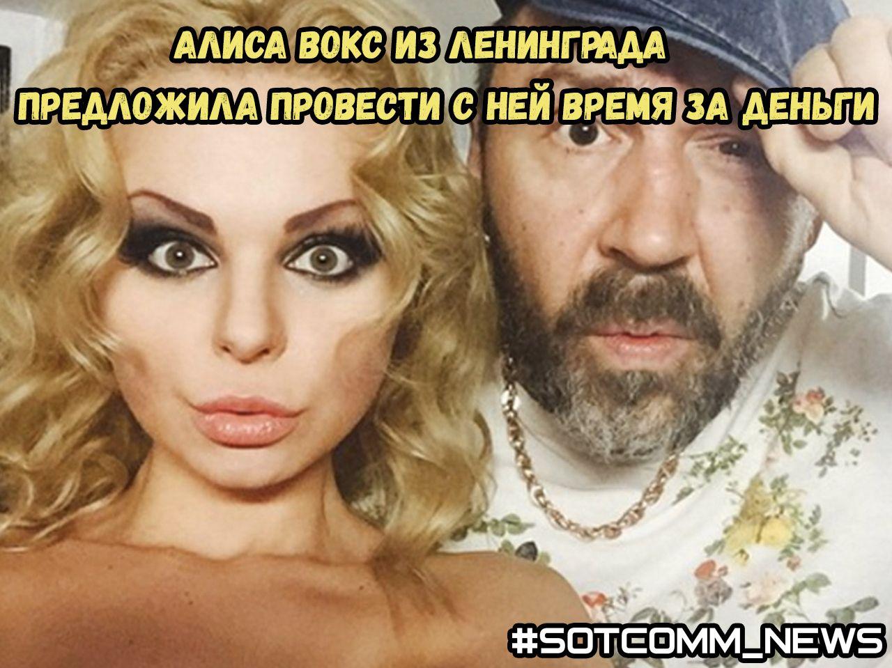 Алиса Вокс из Ленинграда предложила провести с ней время за деньги