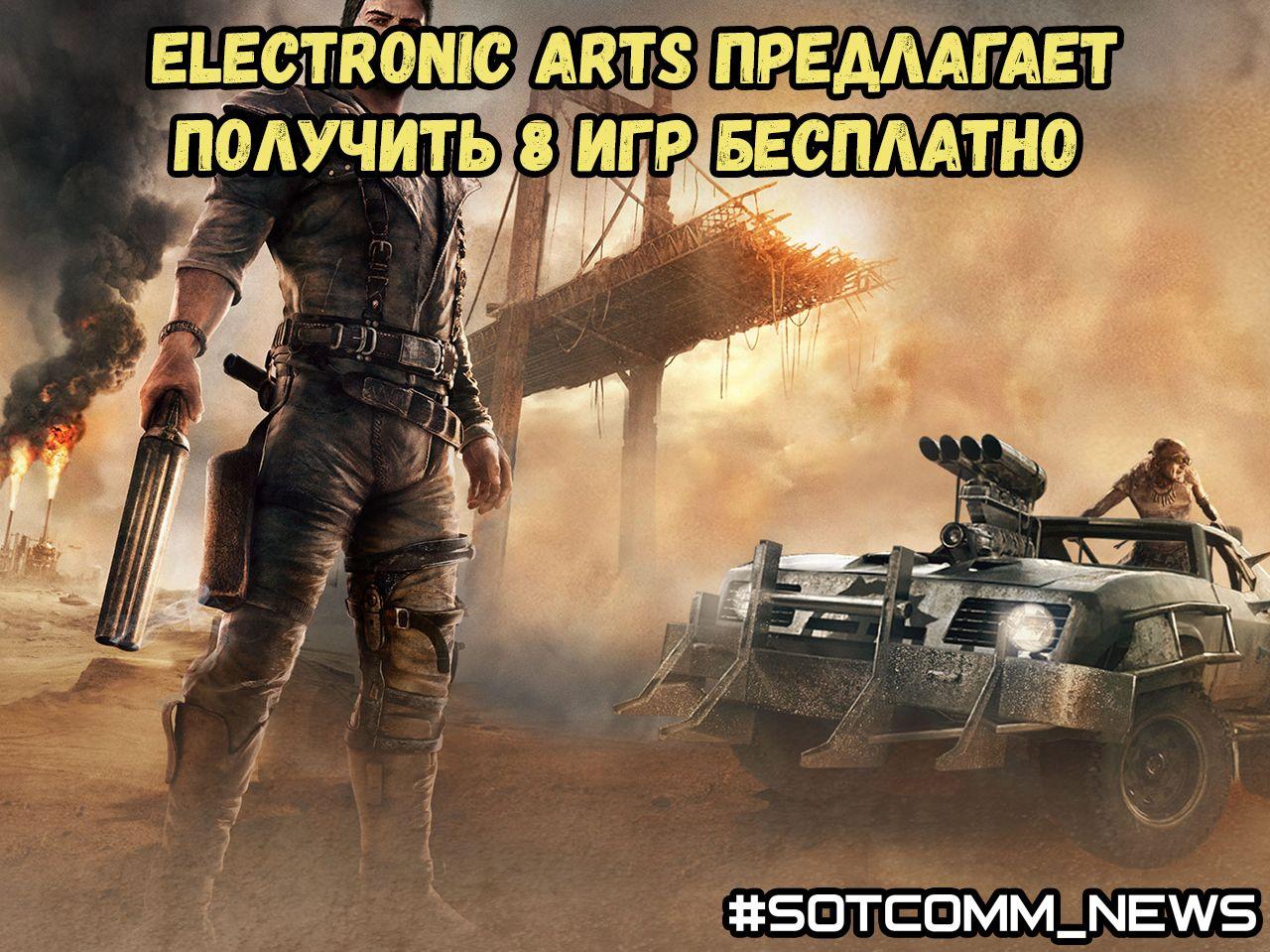 Electronic Arts предлагает получить 8 игр бесплатно