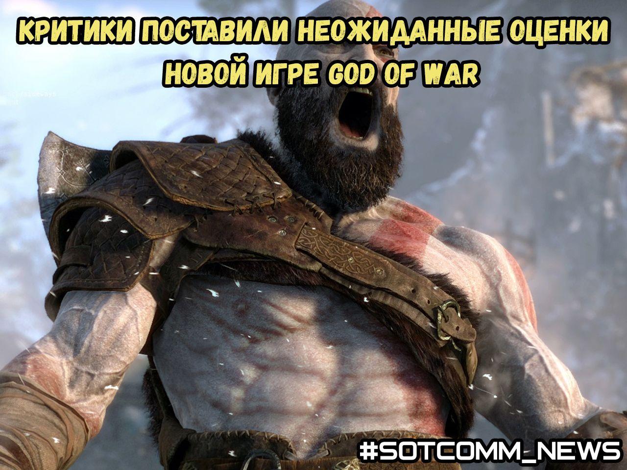Критики поставили неожиданные оценки игре God of War