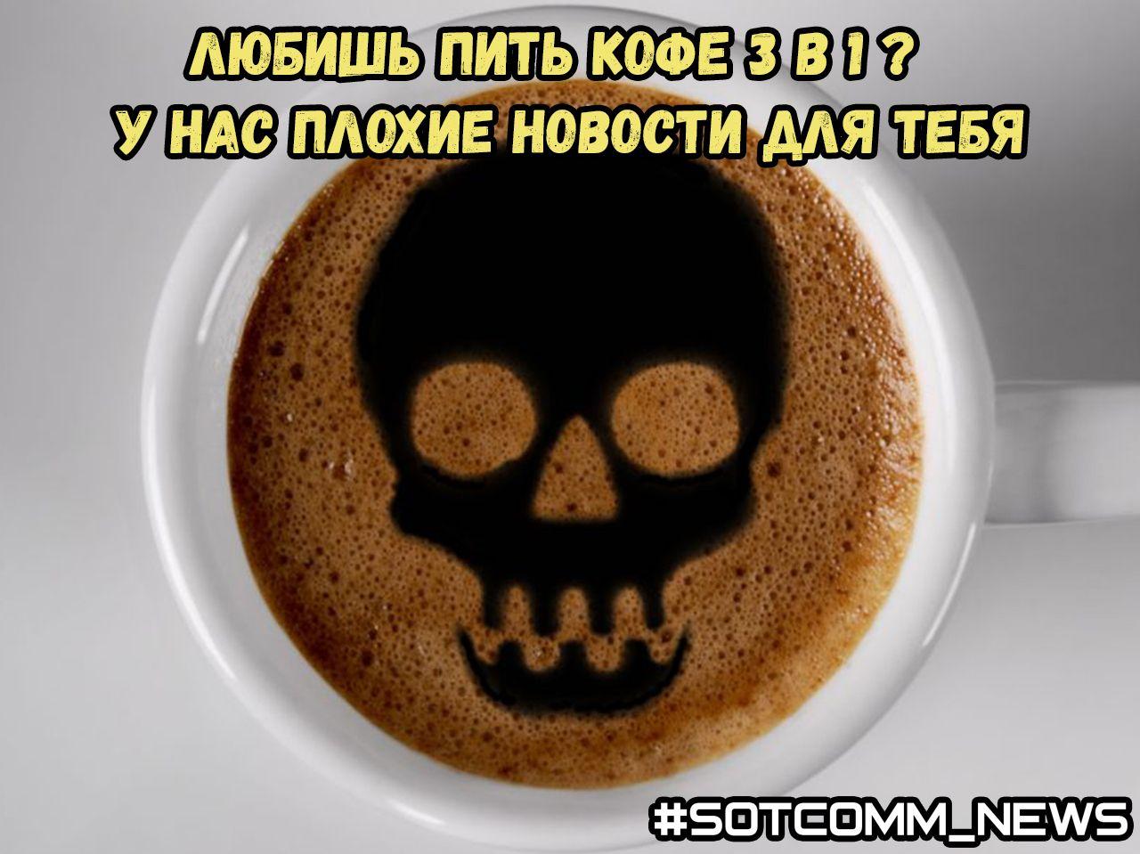 Росконтроль поделился шокирующими результатами исследований кофе 3 в 1