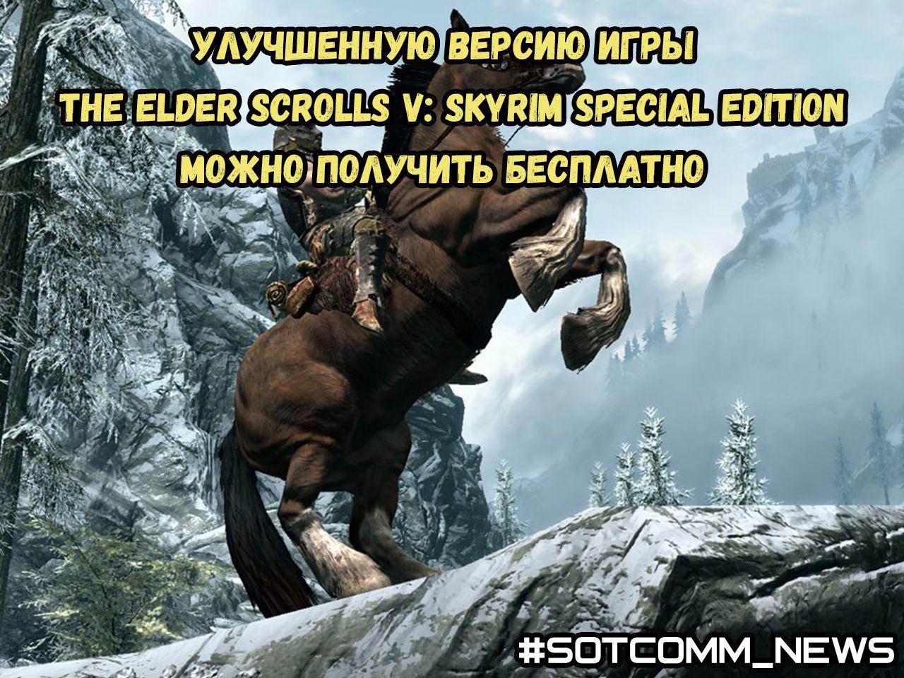 Улучшенную версию игры The Elder Scrolls V: Skyrim Special Edition можно получить бесплатно
