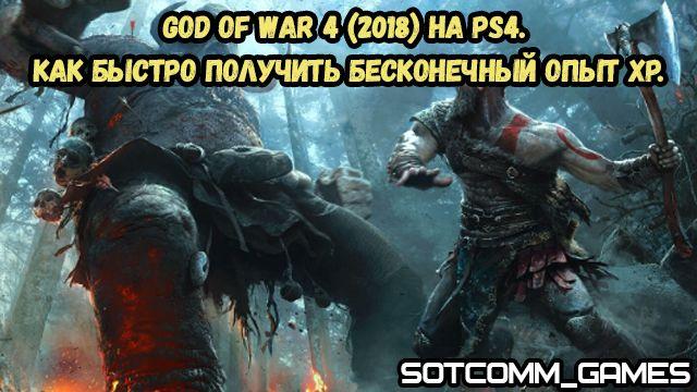 God of war 4 (2018) на PS4. Как быстро получить бесконечный опыт XP.