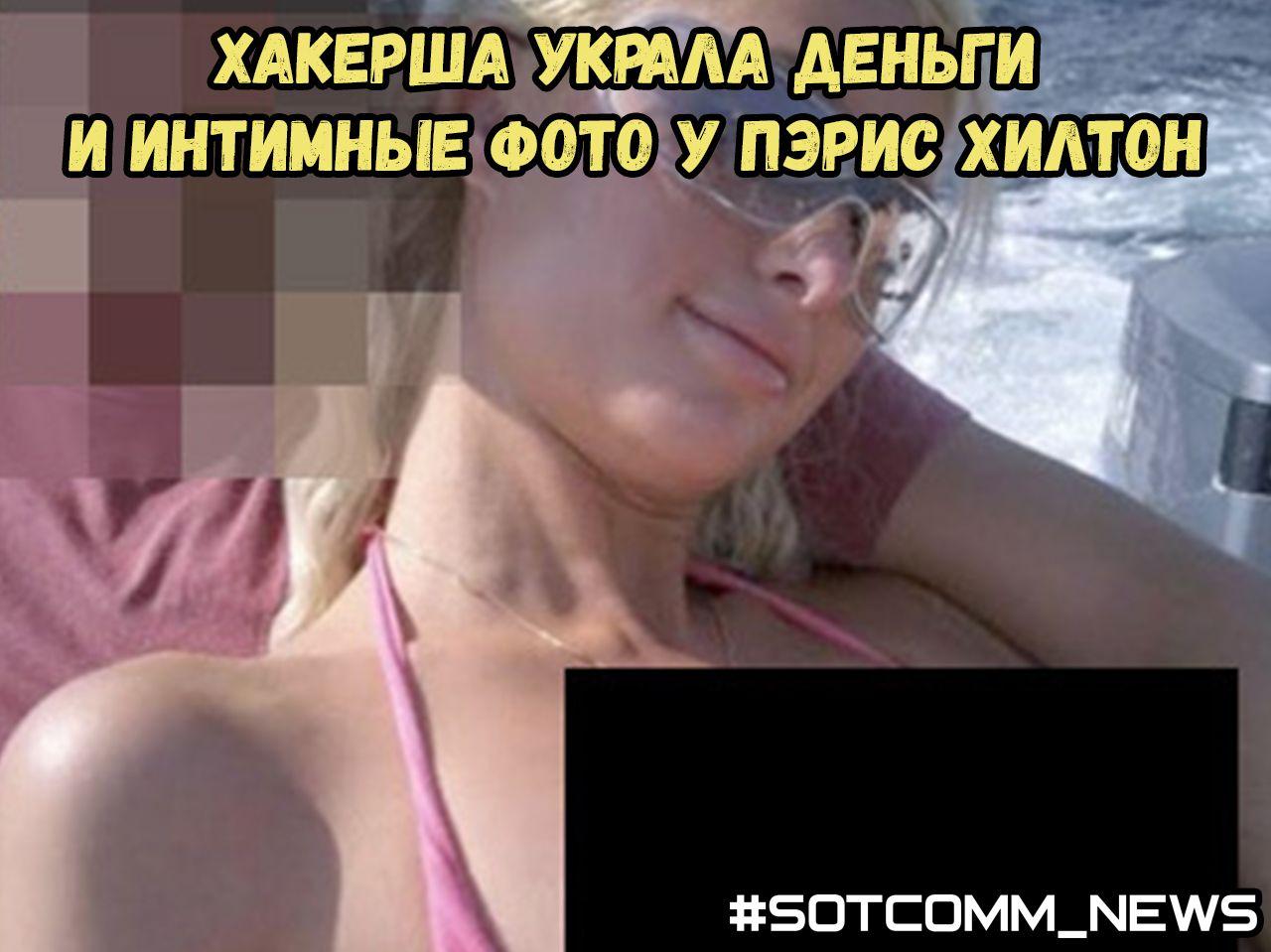 Хакерша украла деньги и интимные фото у Пэрис Хилтон