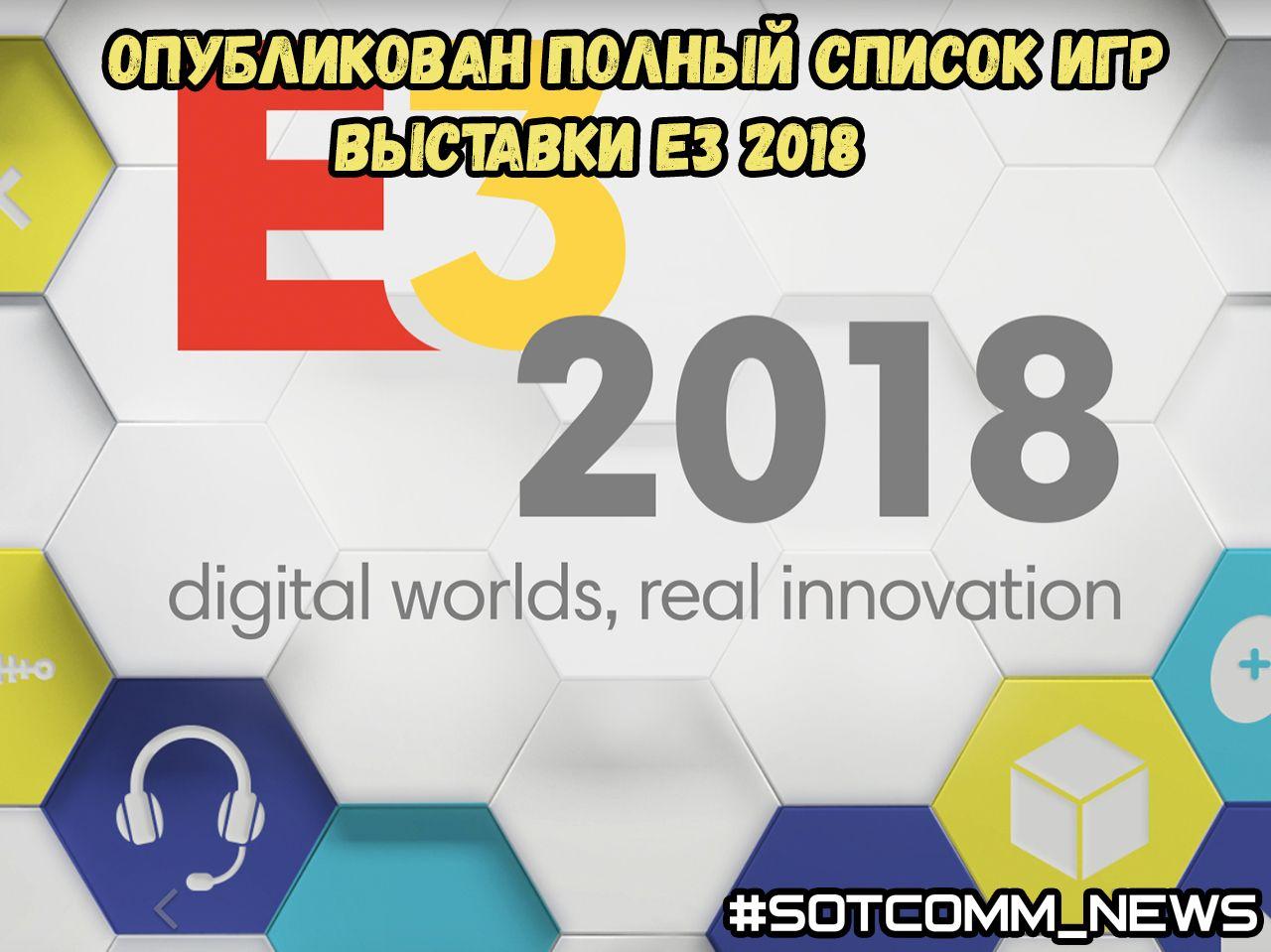 Опубликован полный список игр выставки E3 2018