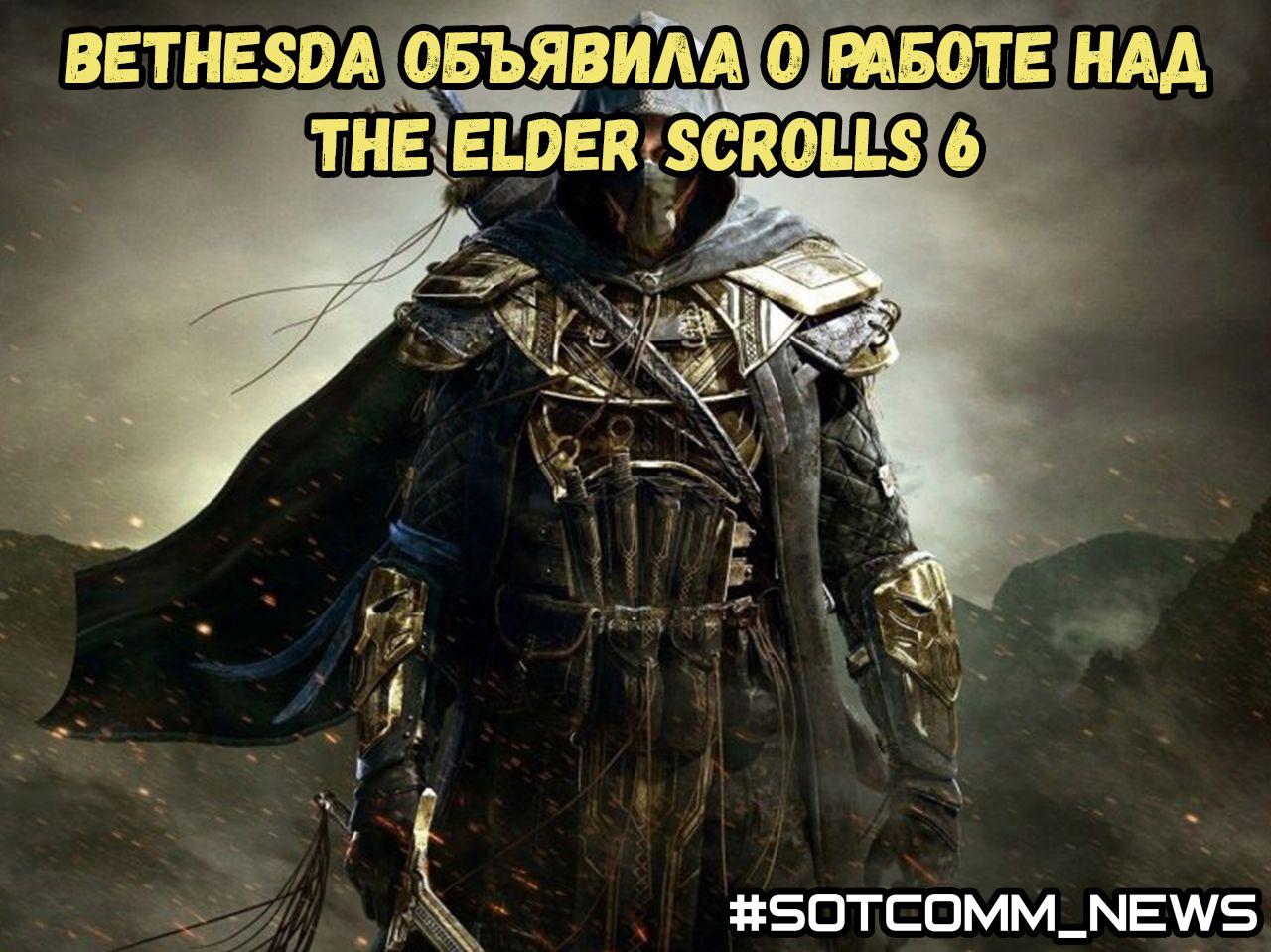 Bethesda объявила о работе над The Elder Scrolls 6