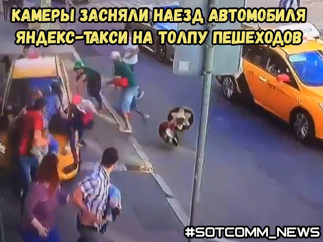 Камеры засняли наезд автомобиля Яндекс-такси на толпу пешеходов