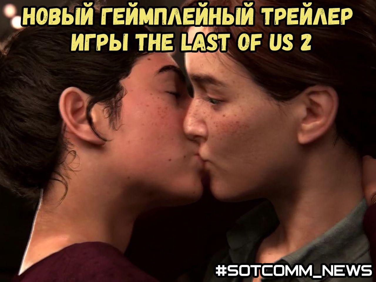 Новый геймплейный трейлер игры The Last of Us 2