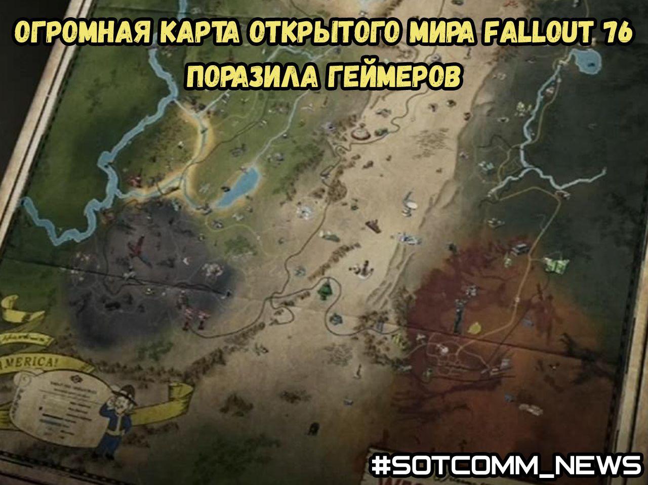 Огромная карта открытого мира Fallout 76 поразила геймеров
