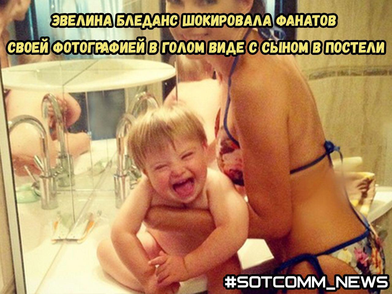 Эвелина Бледанс шокировала фанатов своей фотографией в голом виде с сыном в постели