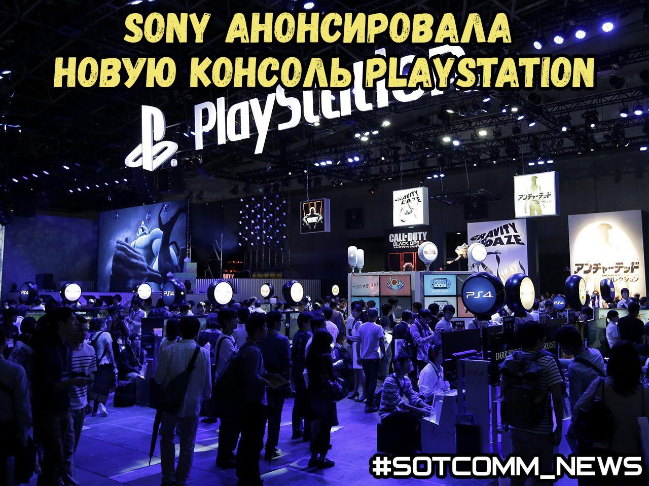 Sony анонсировала новую консоль PlayStation