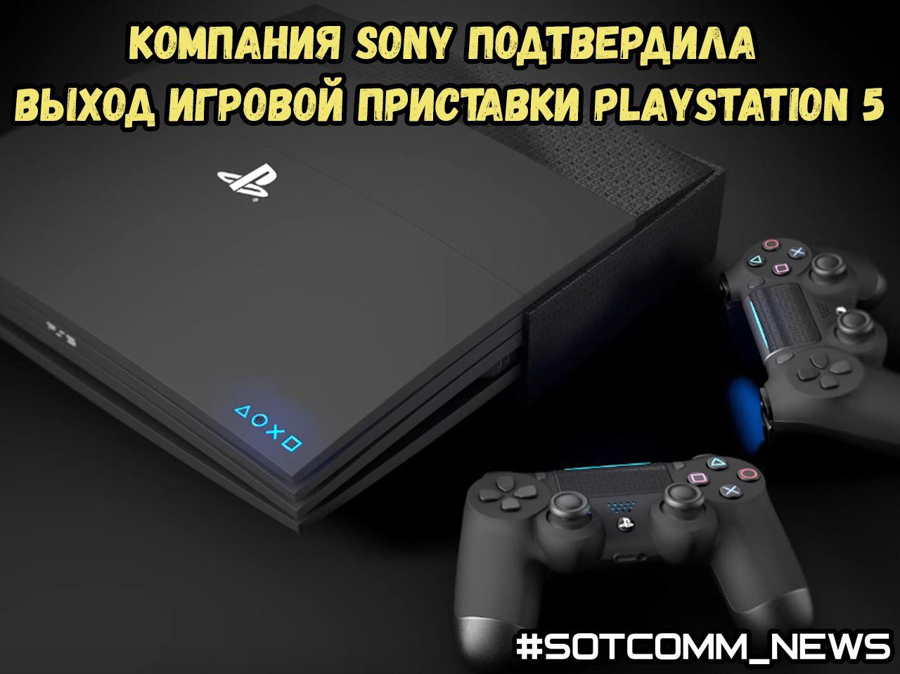 Компания Sony подтвердила выход игровой приставки Playstation 5