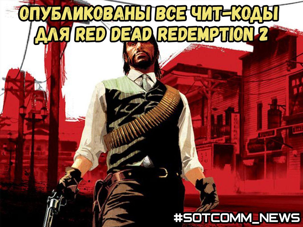 Опубликованы все чит-коды для Red Dead Redemption 2