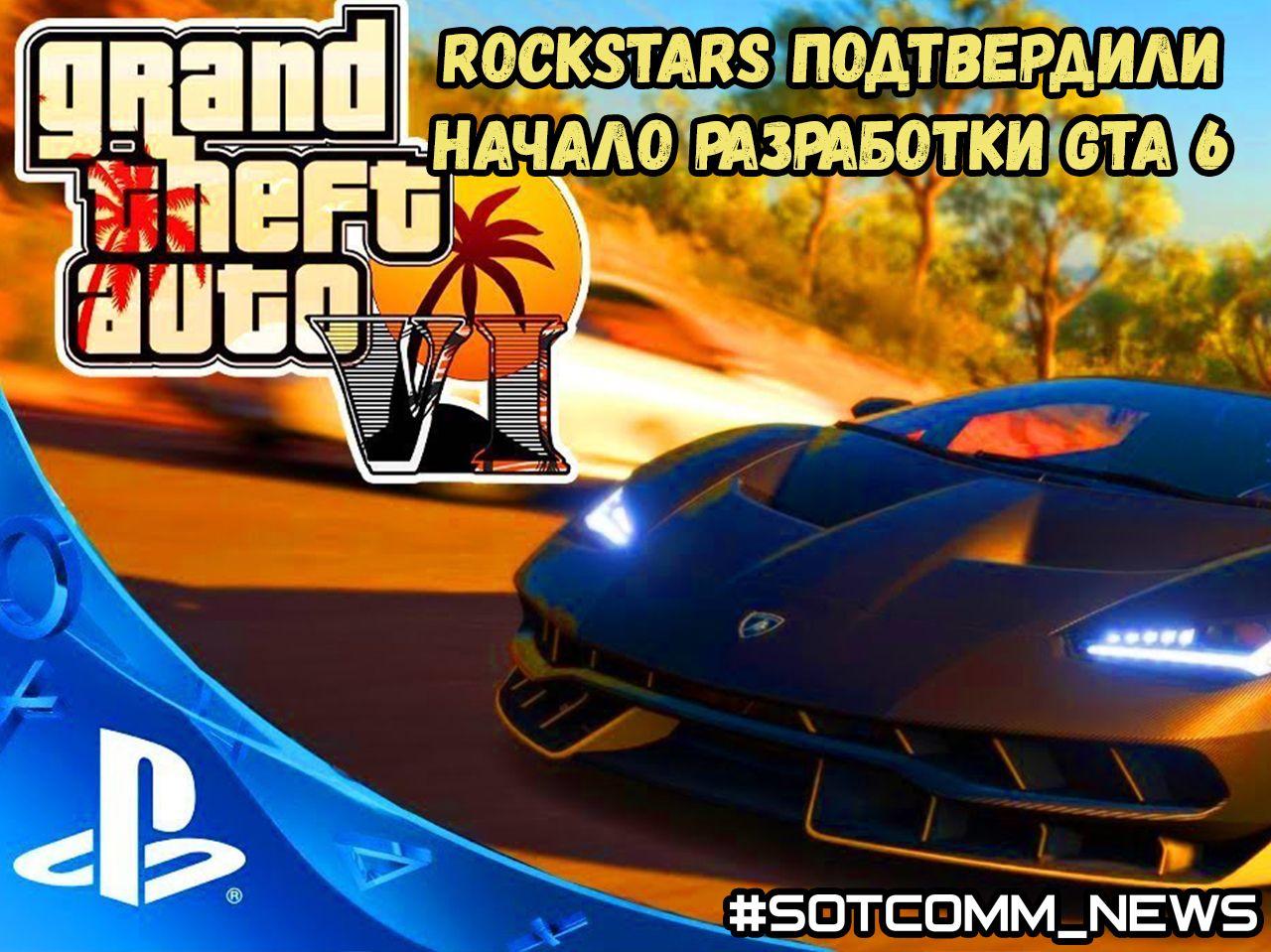 Rockstars подтвердили начало разработки GTA 6