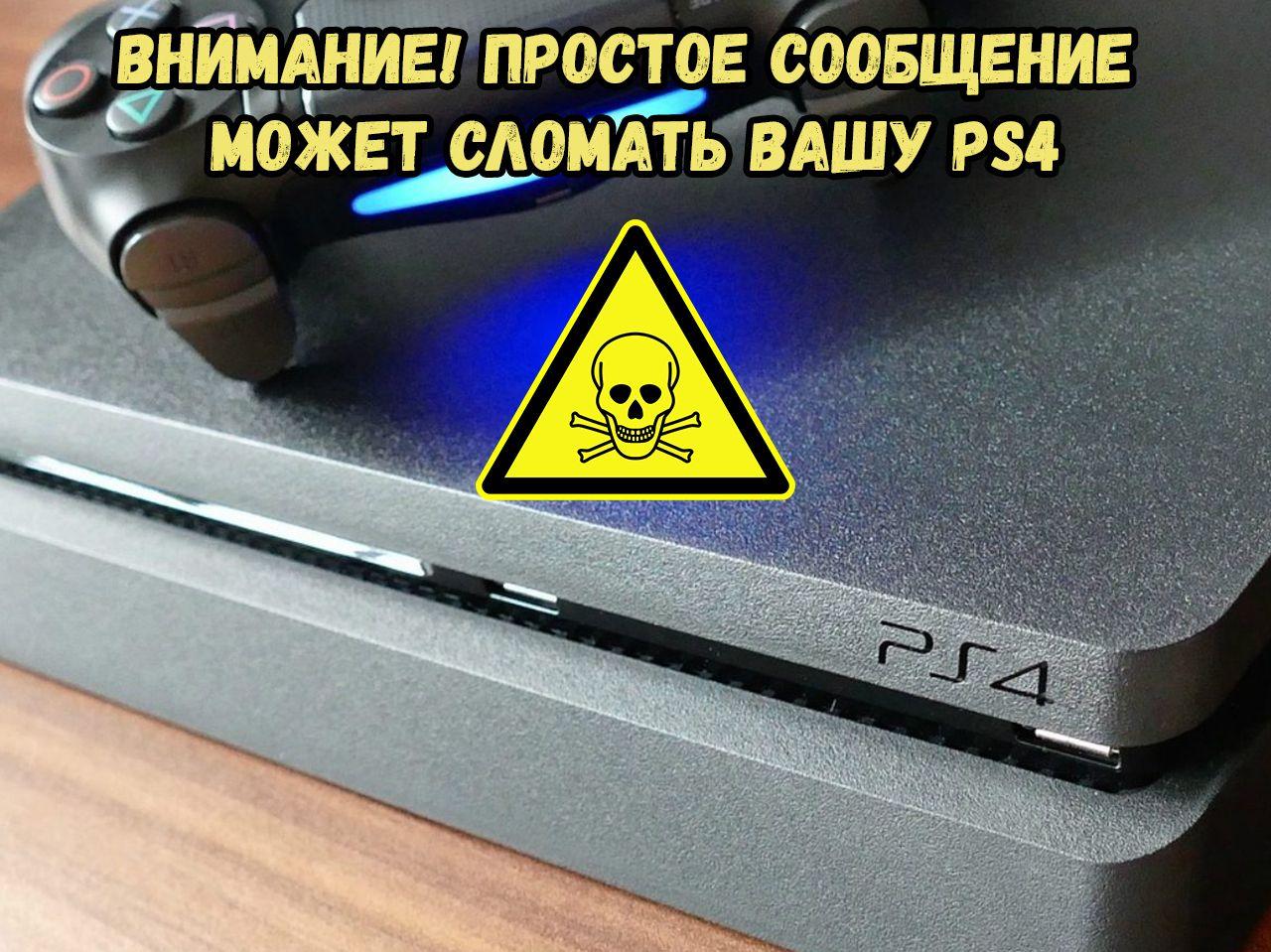 ВНИМАНИЕ! Простое сообщение может сломать вашу PS4