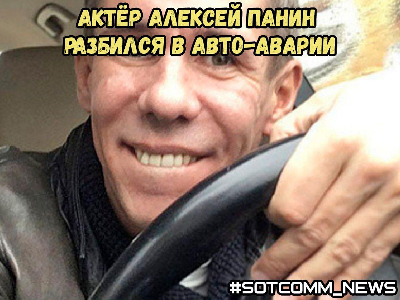 Актёр Алексей Панин разбился в авто-аварии