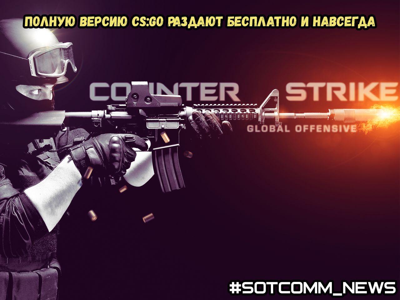 Полную версию CS:GO раздают бесплатно и навсегда