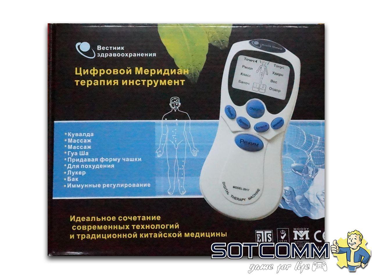 Инструмент для терапии Цифровой меридиан