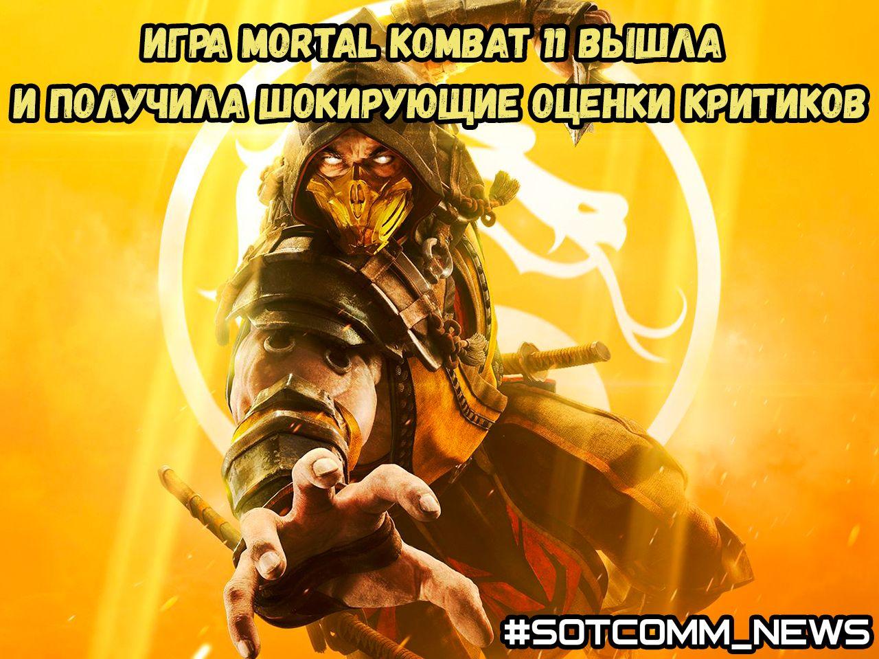 Игра Mortal Kombat 11 вышла и получила шокирующие оценки критиков