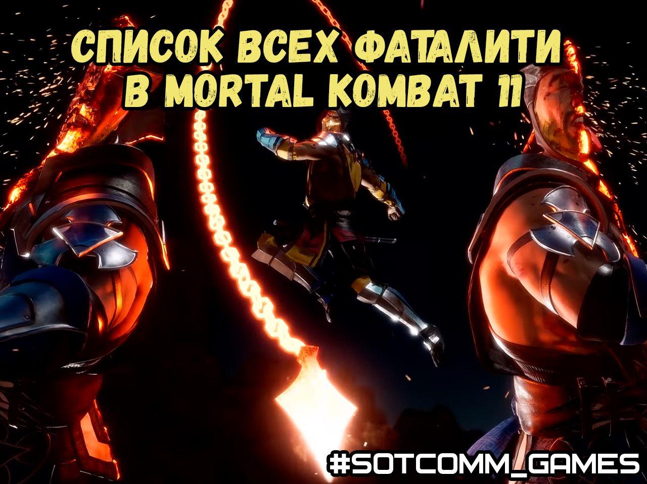 Список всех фаталити в Mortal Kombat 11