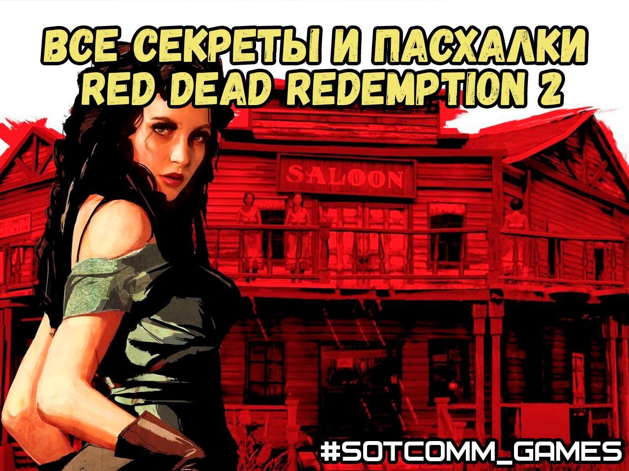 Все секреты и пасхалки Red Dead Redemption 2