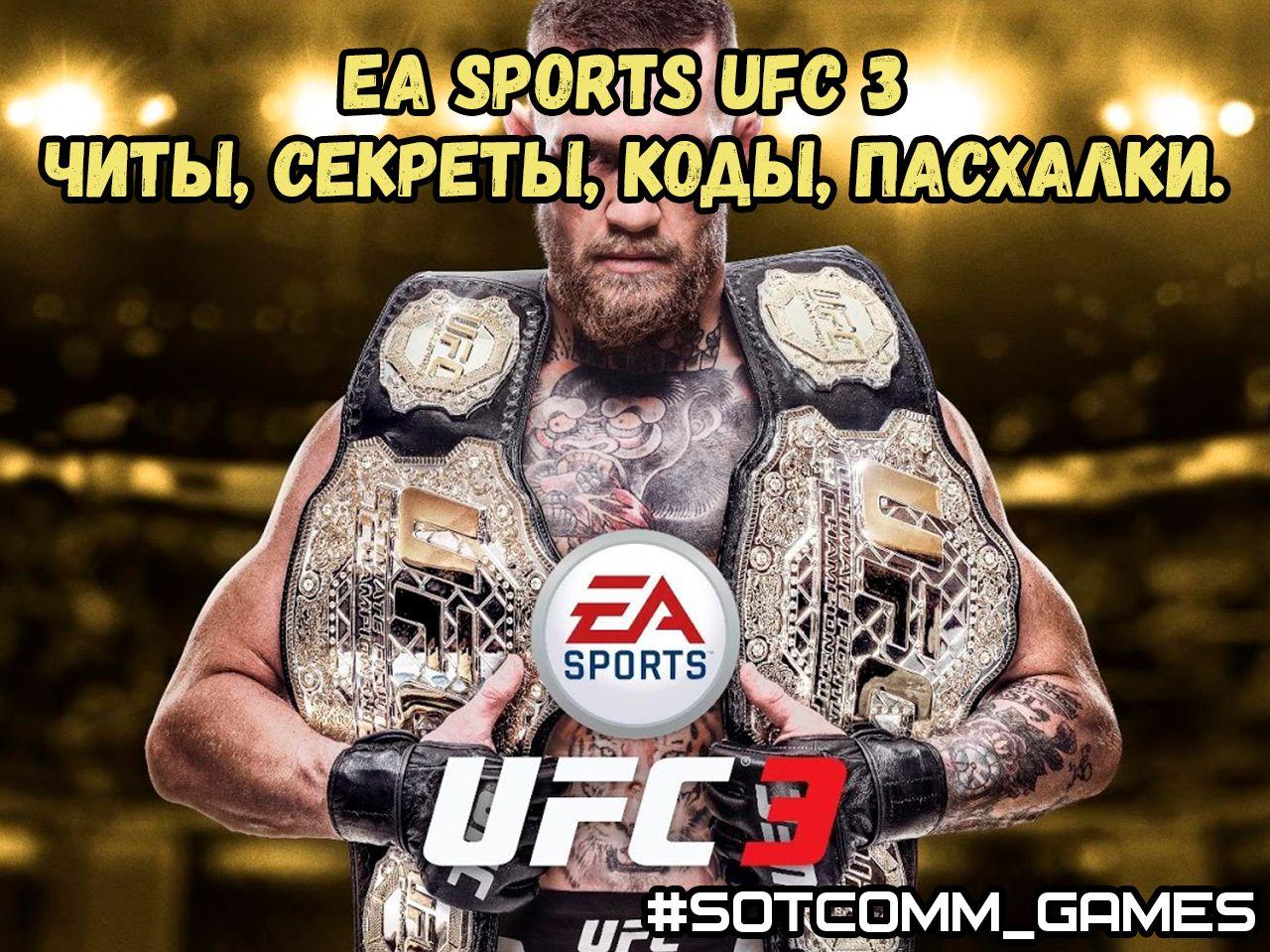 EA Sports UFC 3 Читы, секреты, коды, пасхалки.