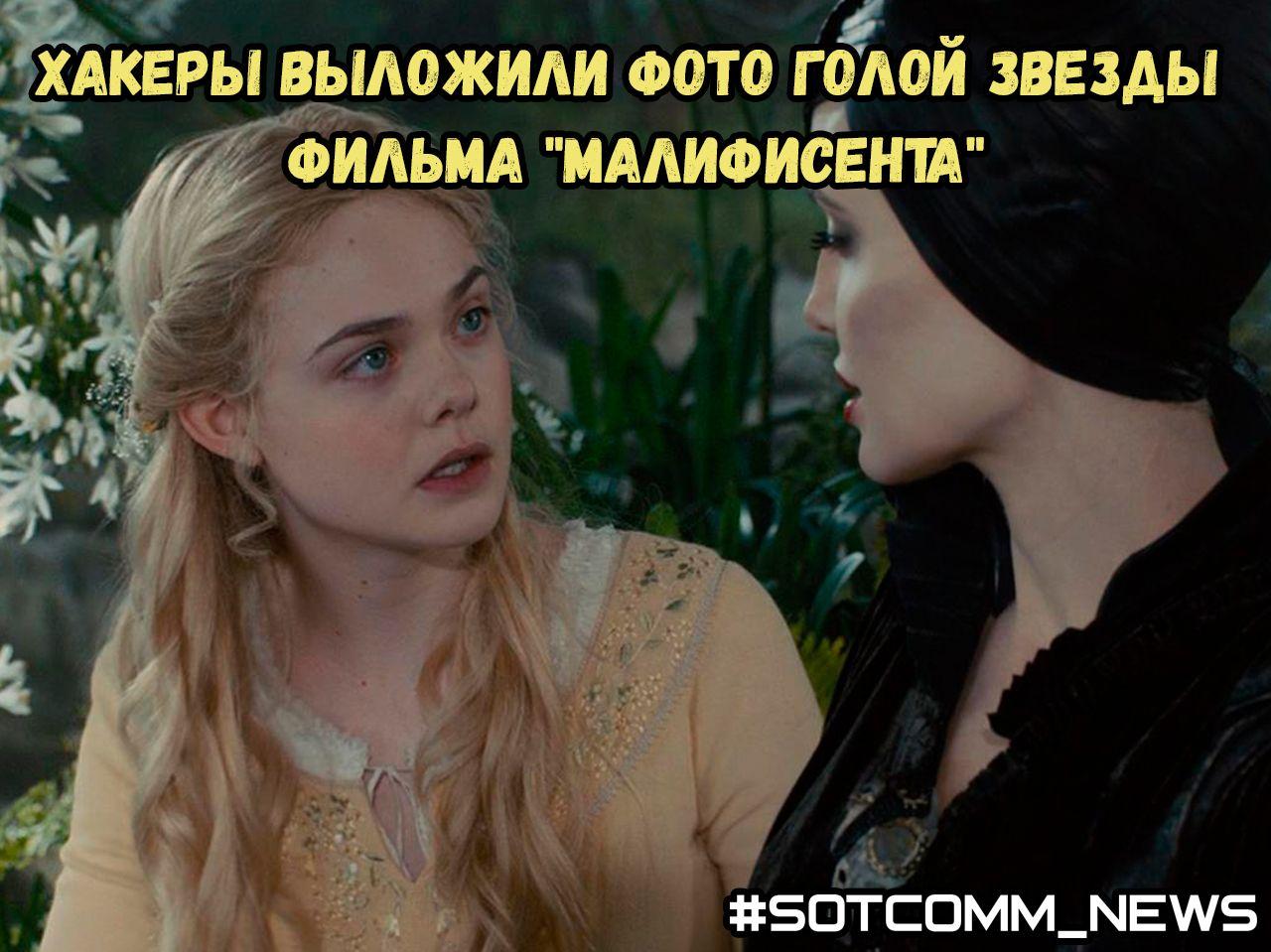 Голая Дакота Фаннинг (Актриса)