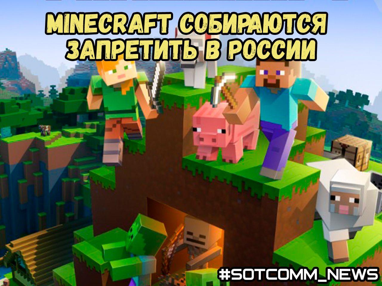 Minecraft собираются запретить в России