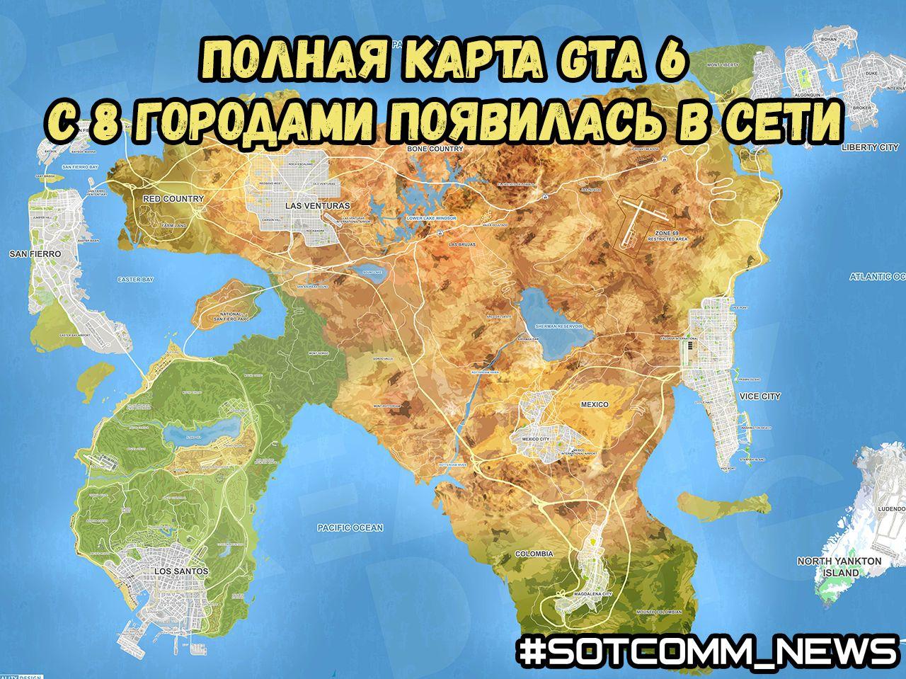 Полная карта GTA 6 с 8 городами появилась в сети