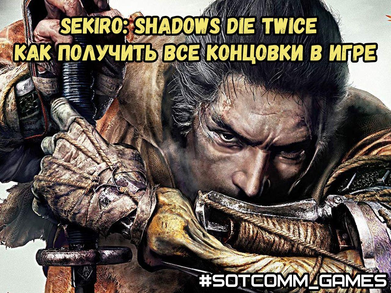 Sekiro: Shadows Die Twice - Как получить все концовки в игре