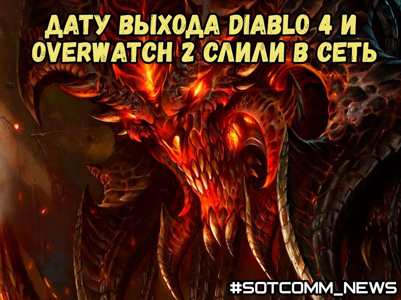 Дату выхода Diablo 4 и Overwatch 2 слили в сеть