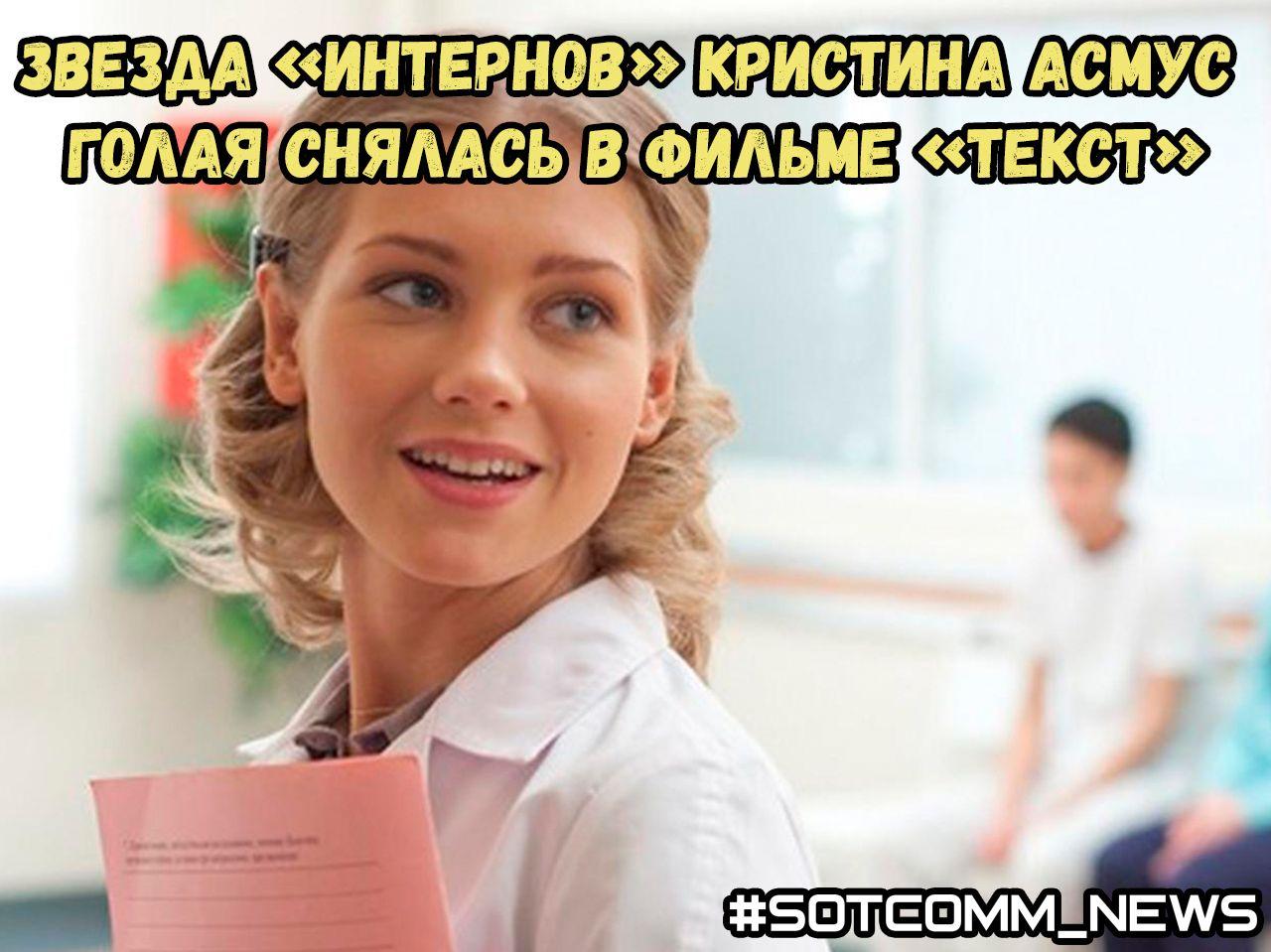 Звезда Интернов Кристина Асмус голая снялась в фильме Текст