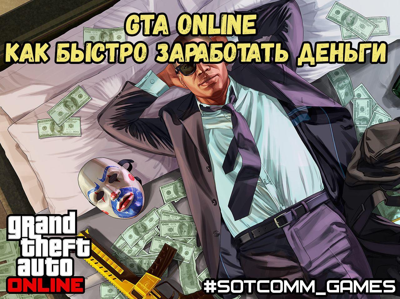 GTA Online — как быстро заработать деньги