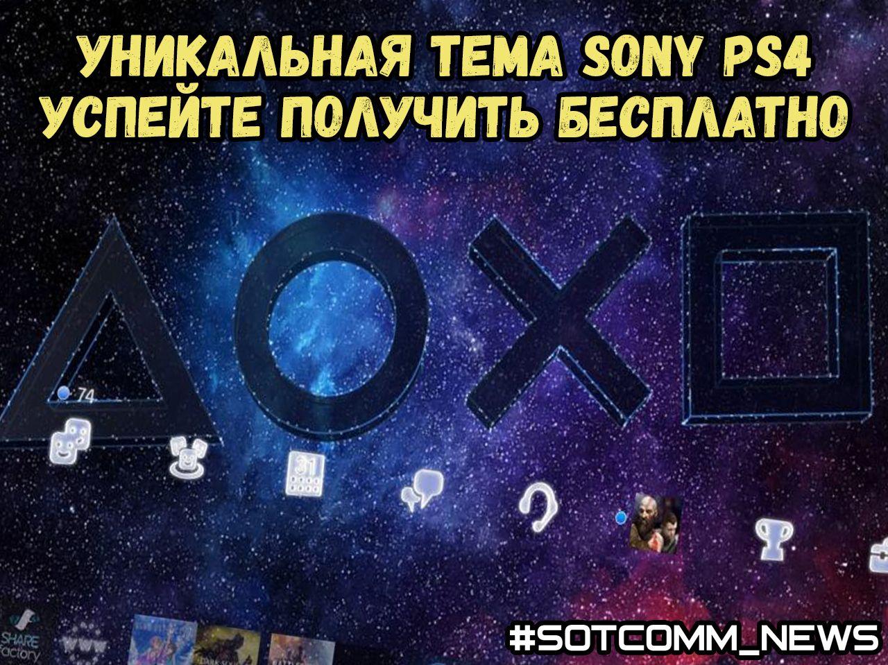 Уникальная тема Sony PS4 — успейте получить бесплатно
