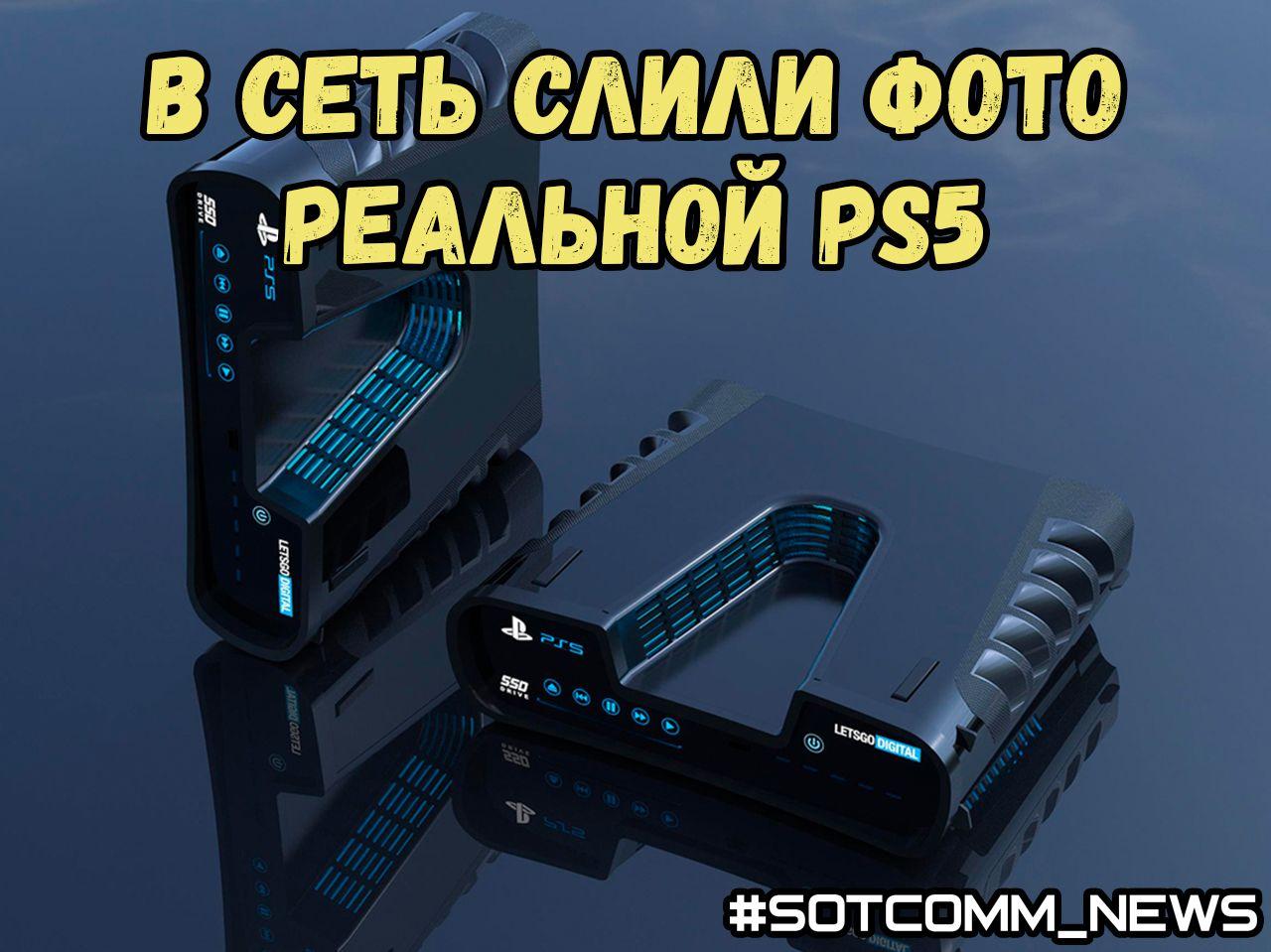 В сеть слили фото реальной PS5